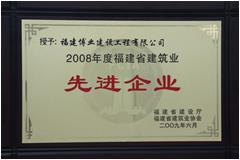 2008年福建省建筑业先进企业