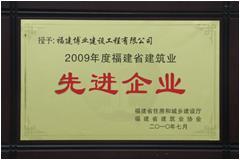 2009年福建省建筑业先进企业