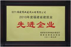 2010年度福建省建筑业先进企业