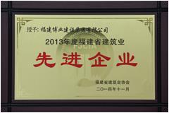2013年度福建省建筑业先进企业