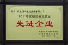 2011年度福建省建筑业先进企业