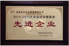 2014-2015年度福建省建筑业先进企业