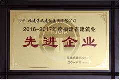 2016-2017年度福建省建筑业先进企业